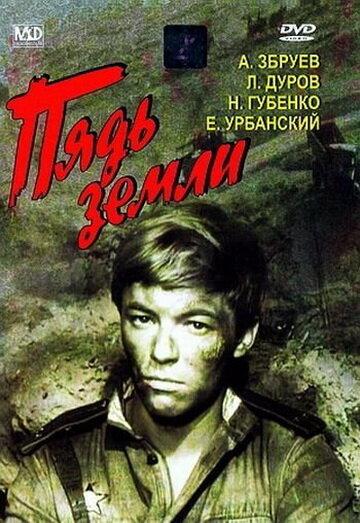 Пядь земли (1964) полный фильм