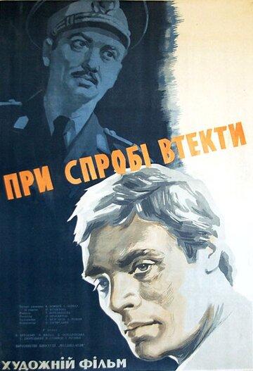 При попытке к бегству (1965) полный фильм