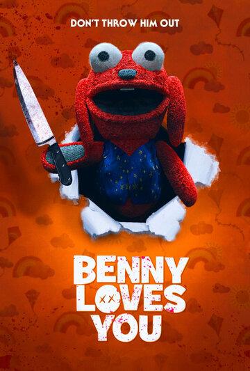 Постер к фильму Бенни тебя любит (2019)