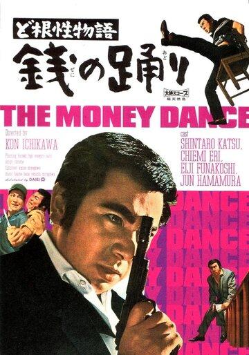 Повесть о силе воли — Танец монет (1963)