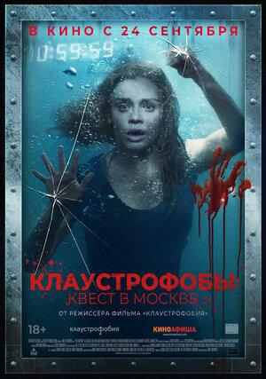 Клаустрофобы Квест в Москве