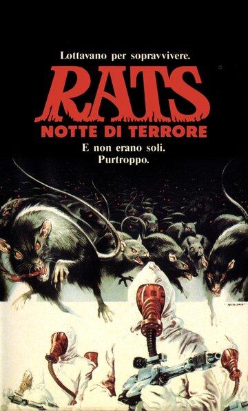 Крысы: Ночь ужаса (1984)