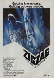 Зигзаг (1970)