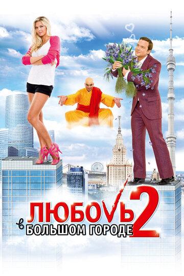 სიყვარული დიდ ქალაქში 2 / Любовь в большом городе 2