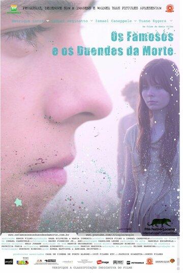Знаменитые и мертвые (2009)