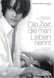 Эта жизнь для тебя (2008)