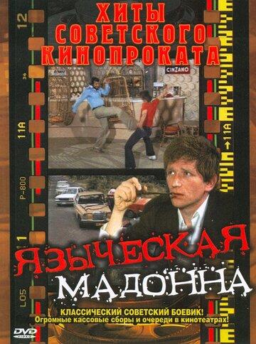 Языческая мадонна (1982)