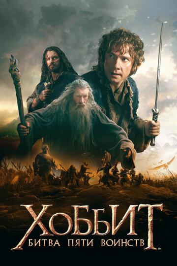 Постер к фильму Хоббит: Битва пяти воинств