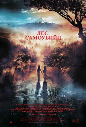 Лес самоубийц 2021 в кино, афиша Крыма