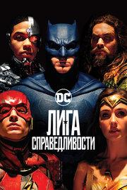 Смотреть Лига справедливости: Часть 1 (2017) в HD качестве 720p