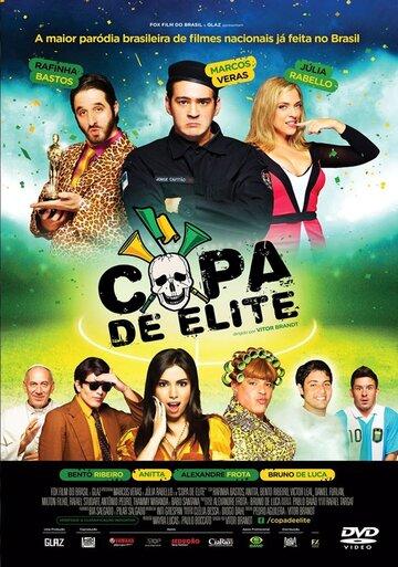 Элитный кубок (Copa de Elite)