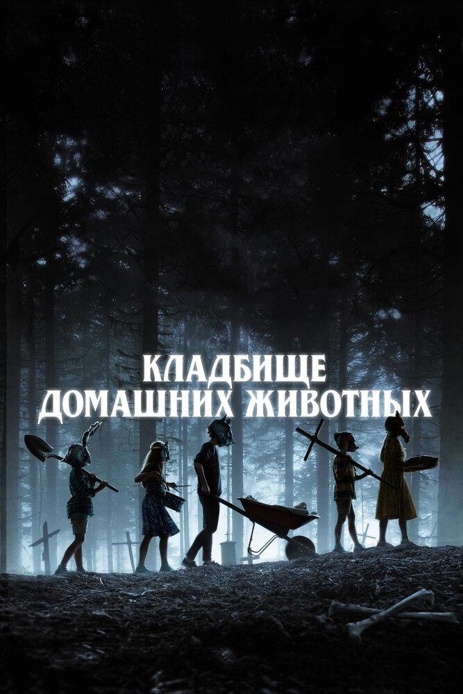 """""""Кладбище домашних животных"""" 2D (18+) @ КДЦ """"Аврора"""""""