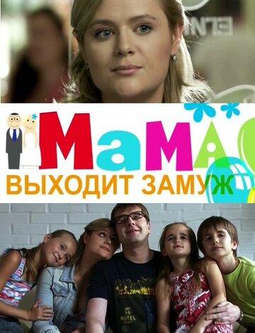 Мама выходит замуж (ТВ)