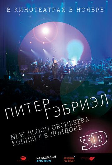 Питер Гэбриэл и New Blood Orchestra в 3D