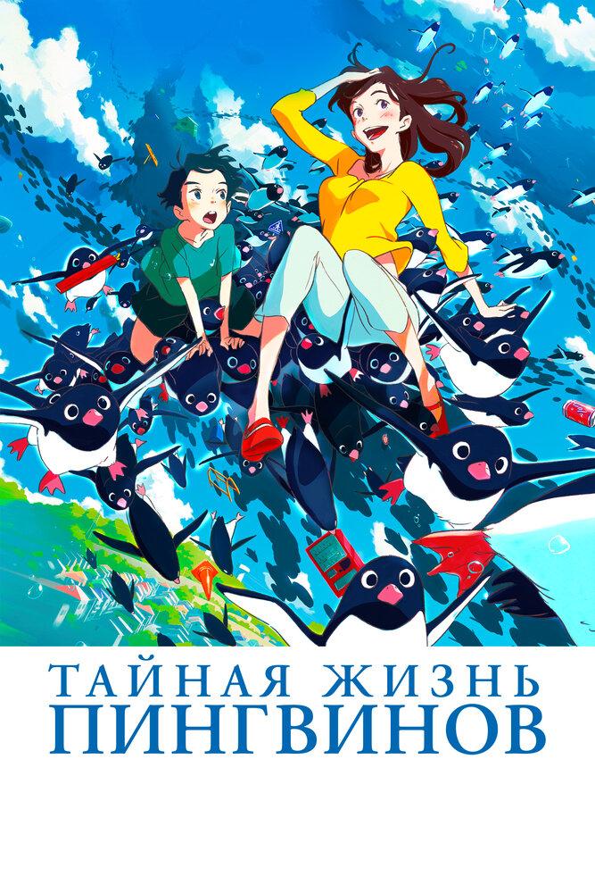 Тайная жизнь пингвинов (2018)