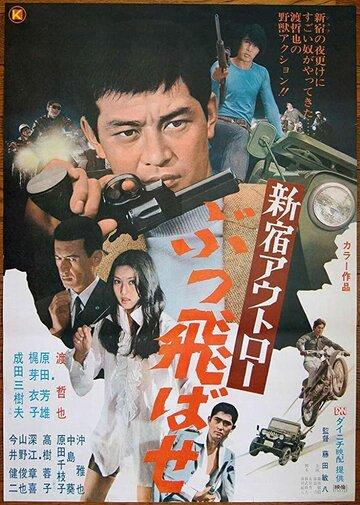 Преступники Синдзюку: По газам (1970)
