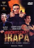 Московская жара (2004)