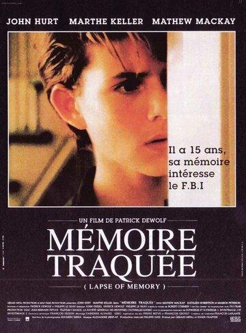 Провал памяти (Lapse of Memory)