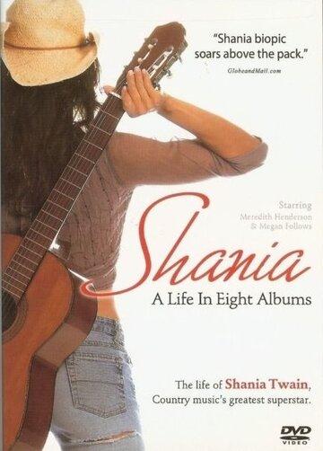 Шенайя: Жизнь в восьми альбомах (2005)