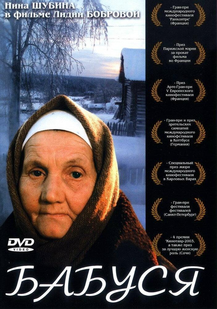 смотреть онлайн бесплатно фильмы для взрослых русские бабушки с внуками в деревне