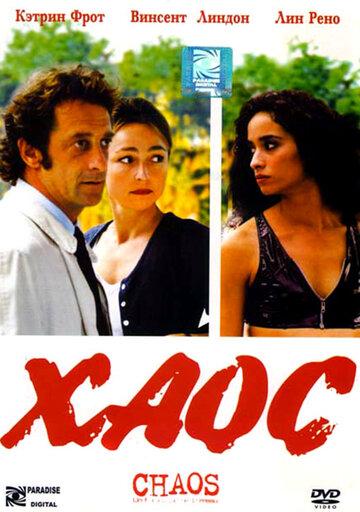 Хаос (2001)