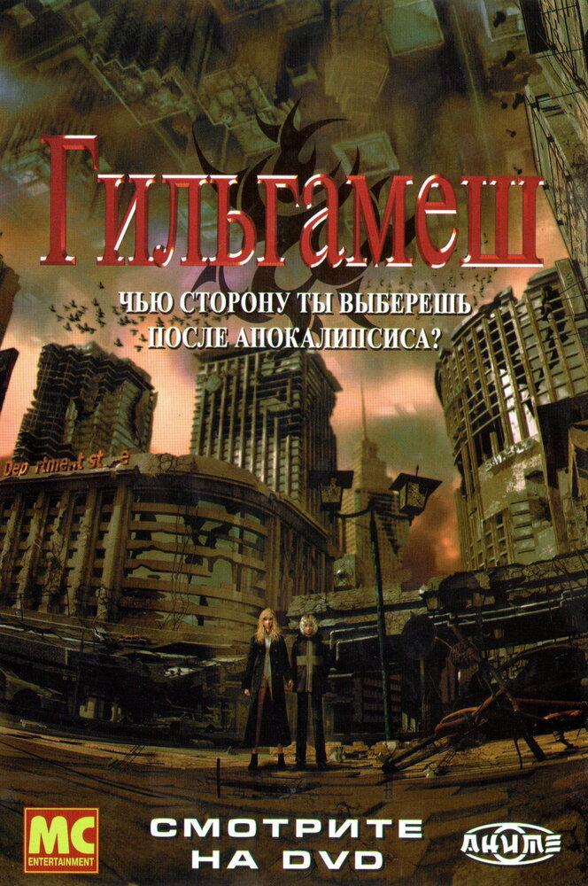 Гильгамеш / Gilgamesh (2003)