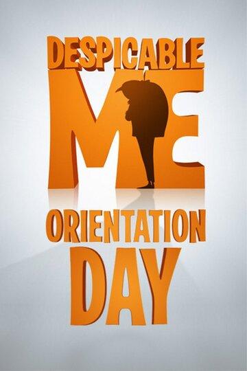 Ознакомительный день (Orientation Day)