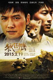 Смотреть Тотем волка (2015) в HD качестве 720p