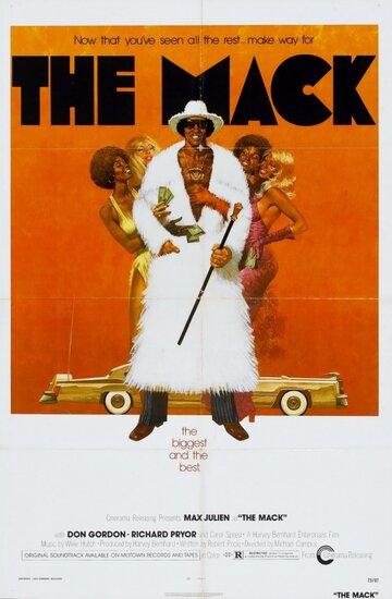 Сутенер (The Mack)