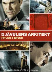 Шпеер и Гитлер (2005)
