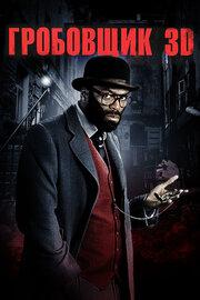 Гробовщик (2010)