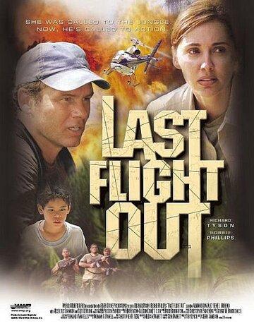 Последний полет (2004)