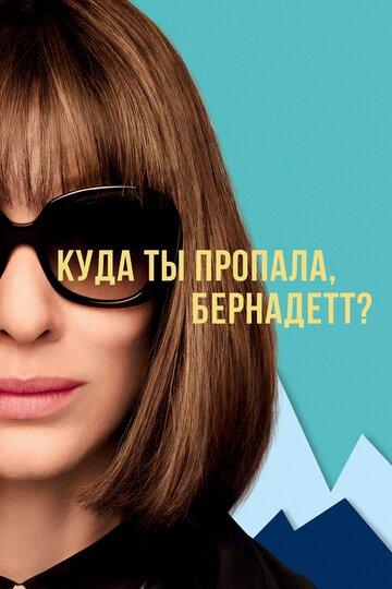 Смотреть Куда ты пропала, Бернадетт? (фильм 2019) (2019)