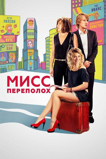 Фильм Мисс Переполох