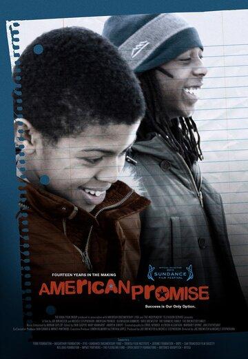 Смотреть онлайн Американское обещание
