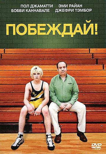 Побеждай! (2011) полный фильм онлайн