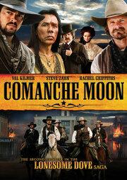 Луна команчей (2008)