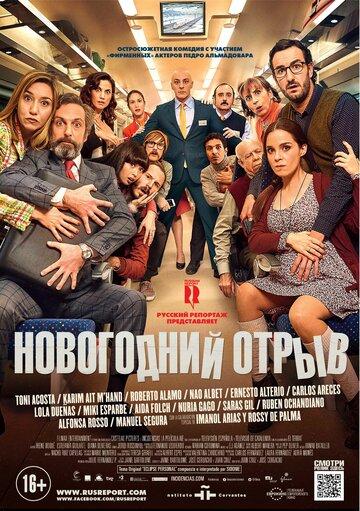Новогодний отрыв - movie-hunter.ru