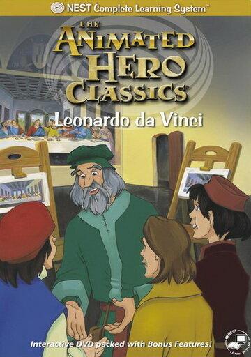 Леонардо Да Винчи (1996)