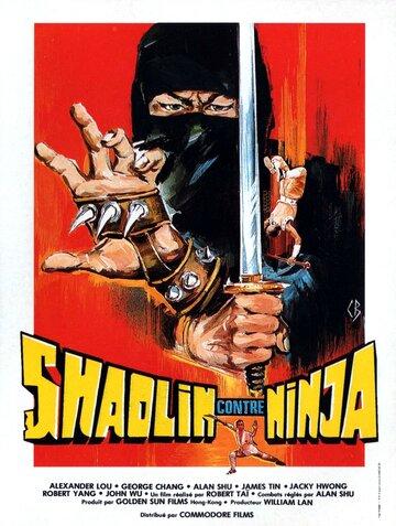 Шаолинь против ниндзя (1983) полный фильм онлайн