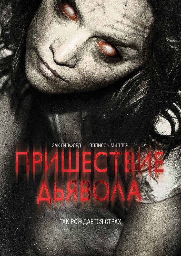 Пришествие Дьявола (2014) смотреть онлайн HD720p в хорошем качестве бесплатно