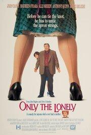 Поймет лишь одинокий (1991)
