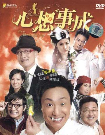 Эта удивительная жизнь (2007)