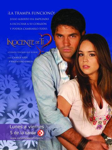 Невинность (2004) полный фильм