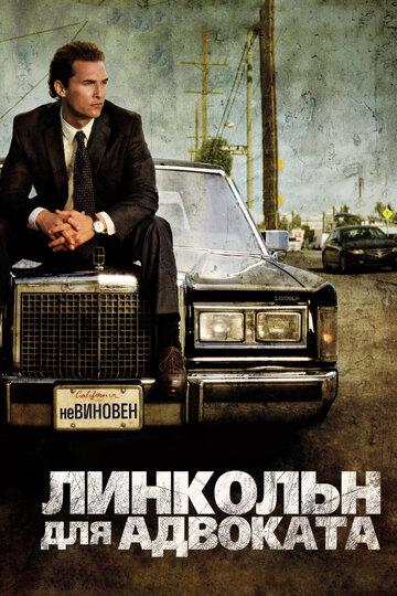 Линкольн для адвоката фильм 2011 смотреть онлайн в hd 1080