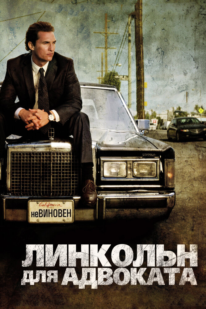 Линкольн для адвоката (2011) - смотреть онлайн