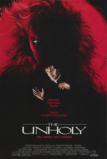 Слуга дьявола (1988)