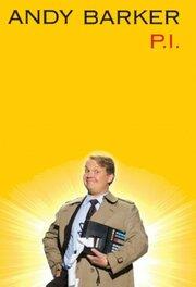 Частный детектив Энди Баркер (2007)