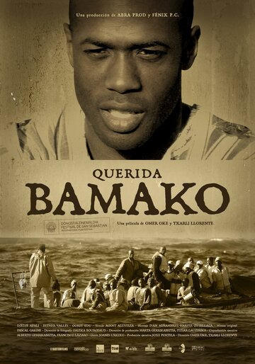 Уважаемые Бамако