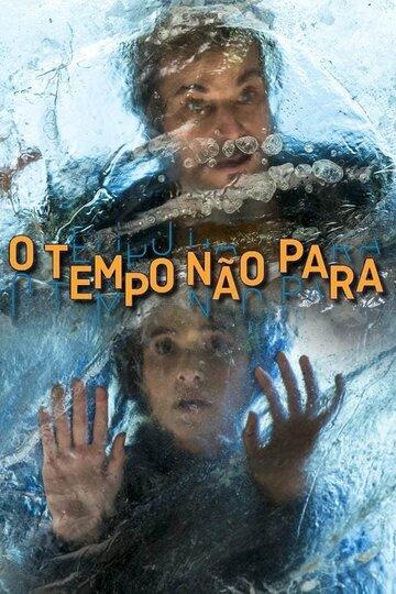 Время не остановить / O Tempo Não Para (2018)